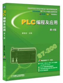 PLC编程及应用 第4版西门子公司重点推荐图书销量已突破20万册 全新改版 现货  9787111446705