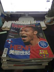 足球周刊2009年共28本合售