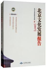 北京文化发展报告 . 2017