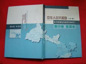 中华人民共和国(分省)水力资源复查成果(2003年) 第25卷 甘肃省(带地图)