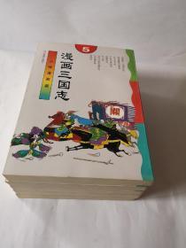 三味漫画屋       漫画三国志,全五册