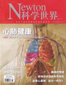 科学世界杂志 2017年11月 心肺健康 中文版 科学科普期刊杂志