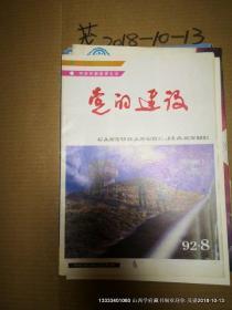 中共甘肃党史:党的建设 1992年第8期封底甘肃凉州曲酒厂