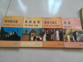 90年代英语系列丛书: 傲慢与偏见 +格林童话集+简爱+黑郁金香(英汉对照)4本