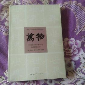 万物:中国艺术中的模件化和规模化生产