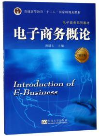 二手正版电子商务概论(第5版) 东南大学出版社9787564181970