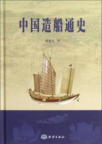 中国造船通史 精装全新 sl