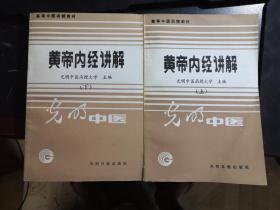 高等中医函授教材:黄帝内经讲解 (上 下册)