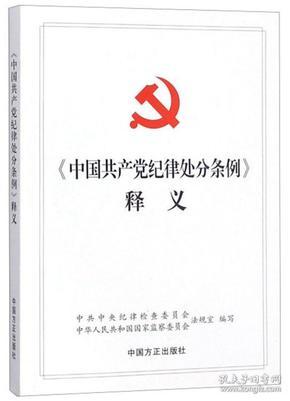 中国共产党纪律处分条例释义