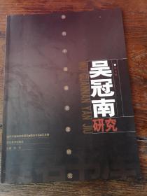 吴冠南研究(吴冠南签赠本)