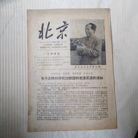 文革期刊:北京  第32期