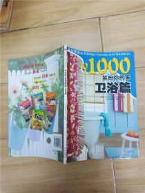 ¥1000装扮你的家:卫浴篇