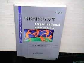 当代组织行为学(英文版)