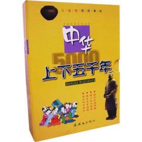 中华上下五千年(注音版)(儿童宝典故事版共4册)(精)