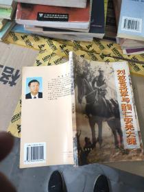 刘放吾将军与缅甸仁安羌大捷