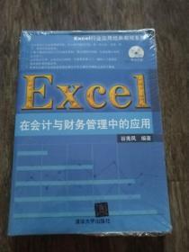 Excel行业应用经典教程系列:Excel在会计与财务管理中的应用
