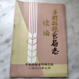 《丰都县粮食局制 续编》