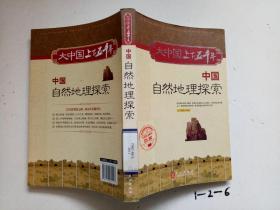 大中国上下五千年 中国自然地理探索
