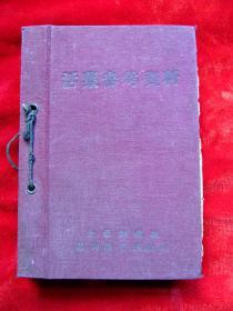 五十年代初期:太原钢铁厂《活页参考资料》第一期至九十期全.32开573页