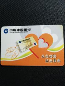 中国建设银行  众志成城  抗击非典   利率卡
