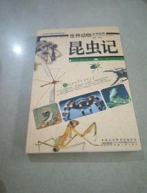 世界动物文学经典:昆虫记