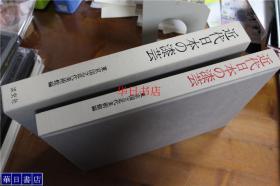 近代日本的漆器艺术 近代日本的漆艺   国立东京博物馆  8开大本 约8斤重  带盒套  包邮