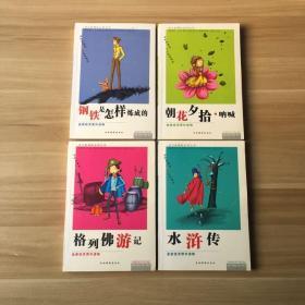 语文新课标必读丛书:钢铁是怎样炼成的·朝花夕拾呐喊·格列佛游记·水浒传(4本合售)