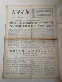 天津日报:1976.12.4,九品以上!