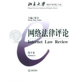 网络法律评论(第6卷)
