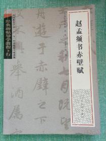 经典碑帖导学教程 行:赵孟頫书赤壁赋