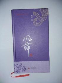 凤舞(签赠本).