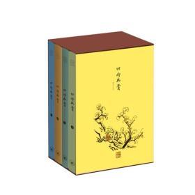 《四时幽赏》(全四册)盒套装 全新 sl