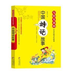写给儿童的中华传统文化故事:中国神话故事(彩图版)