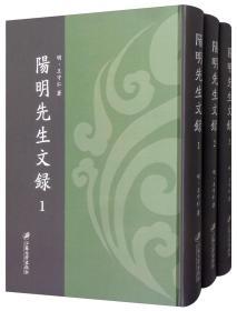 阳明先生文录(套装全三册)