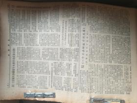 参考消息1976年2月第12期到4月第13期