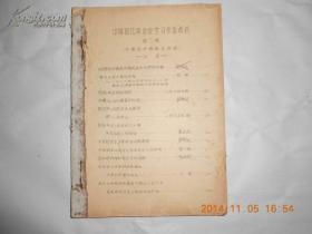 M624《中国现代革命史学习参考资料》第二辑(中国共产党创立时期)油印本