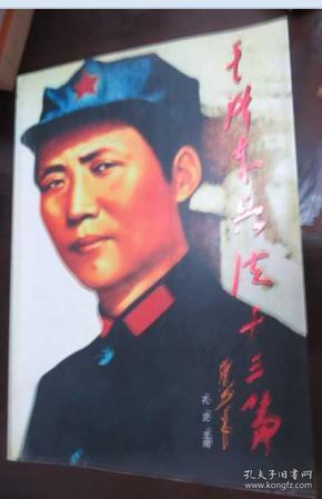 毛泽东兵法十三篇