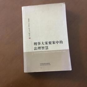 刑事大案要案中的法理智慧 赵秉志 著 中国法制出版社