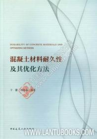 混凝土材料耐久性及其优化方法9787112227266于蕾/刘兆磊/中国建筑工业出版社/蓝图建筑书店