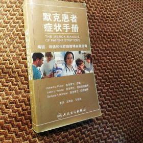 默克患者症状手册:病因、评估和治疗的简明实践指南