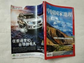 中国国家地理 (2013年第3期)