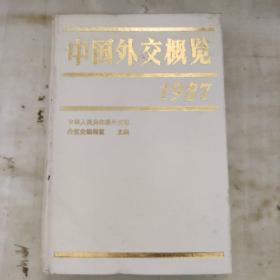 中国外交概览1987