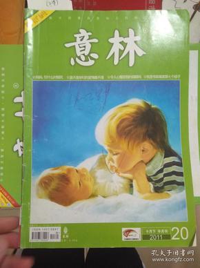 意林   2011年第20,21期    2本合售  半月月刊