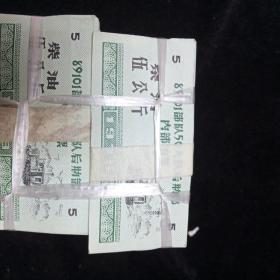 70年代柴油票。(20捆2000张)伍公斤。