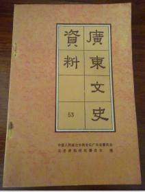 广东文史资料    第53辑