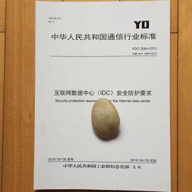 YD/T 2584-2013 互联网数据中心安全防护要求 规范书