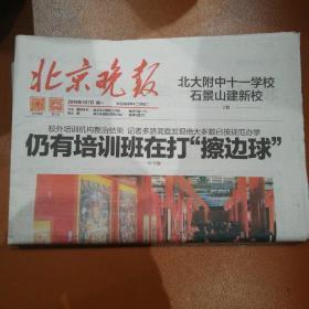 北京晚报(2019年1月7日,共32版面)