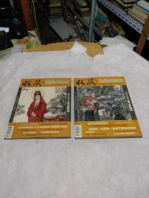 收藏 2006 年(2.6.)2本合售