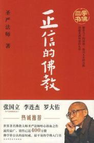 正信的佛教 圣严法师