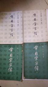 常用字字帖(四本全)